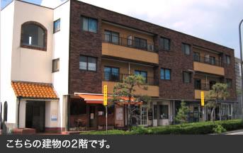 こちらの建物の2階です。