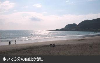 歩いて3分の由比ヶ浜