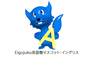 Eigojuku英語塾マスコット:イングリス