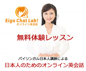 オンライン英会話Eigo Chat Lab!